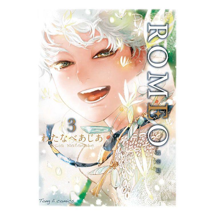 ROMEO羅密歐 (首刷限定版) 03