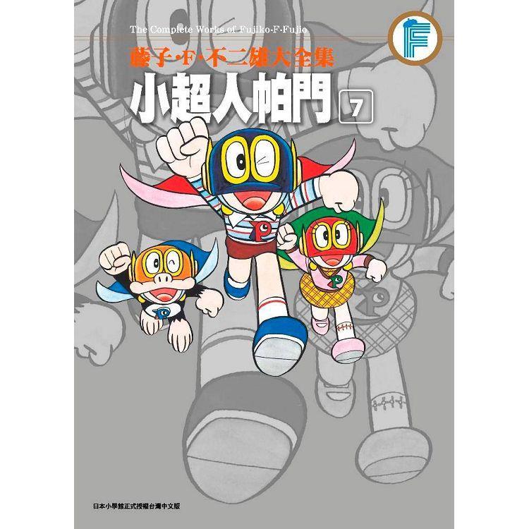 藤子.F.不二雄大全集小超人帕門(07)
