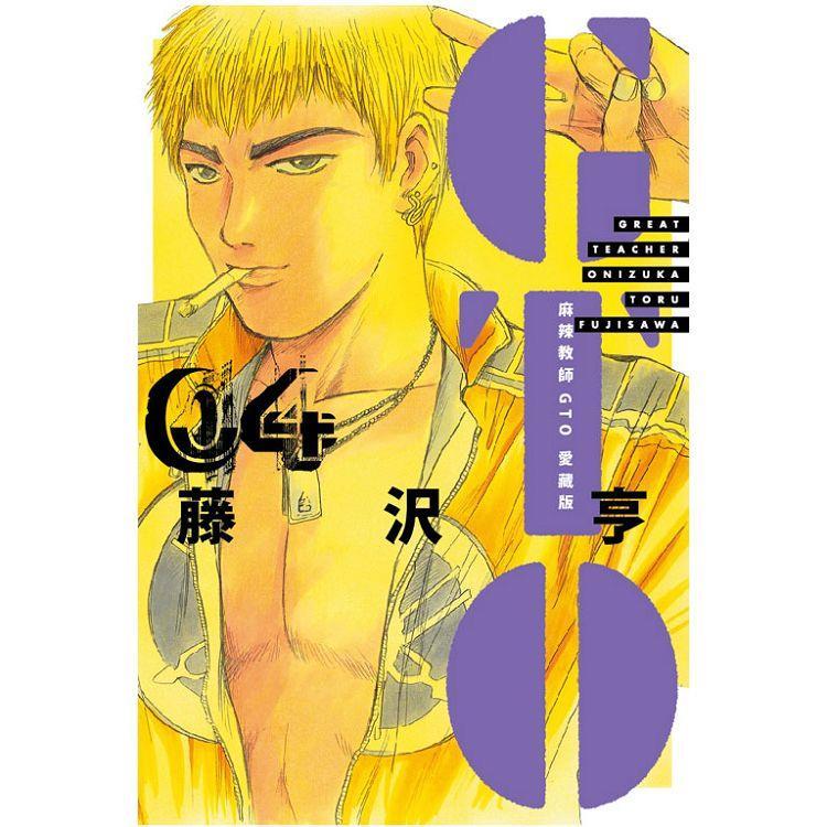 麻辣教師GTO 愛藏版 (首刷附錄版) 04