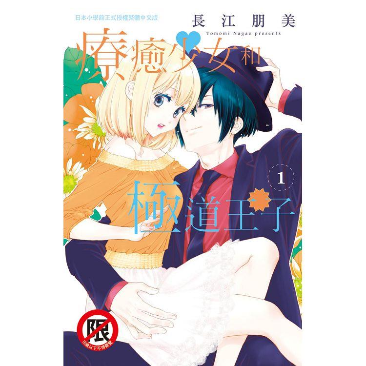 療癒少女和極道王子-01(限)