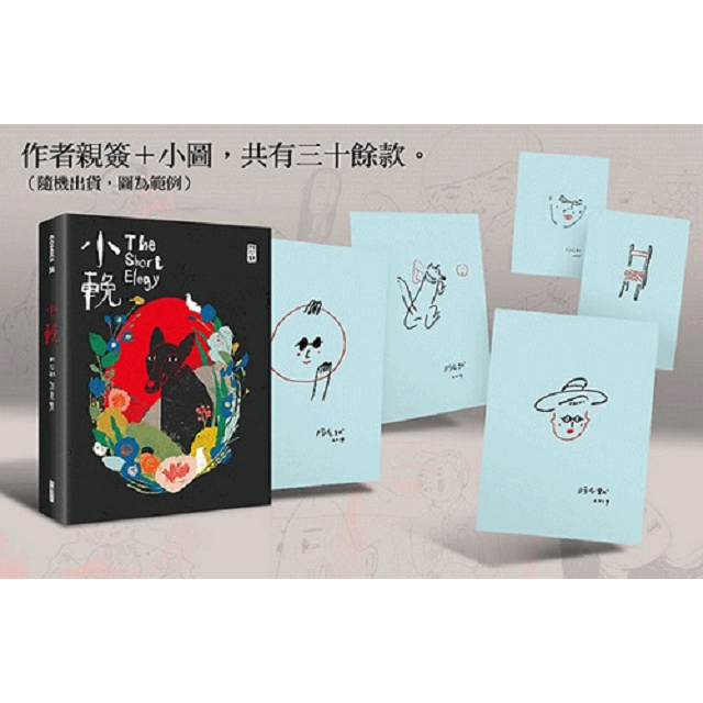 小輓(限量作者簽名版):阿尼默漫畫集