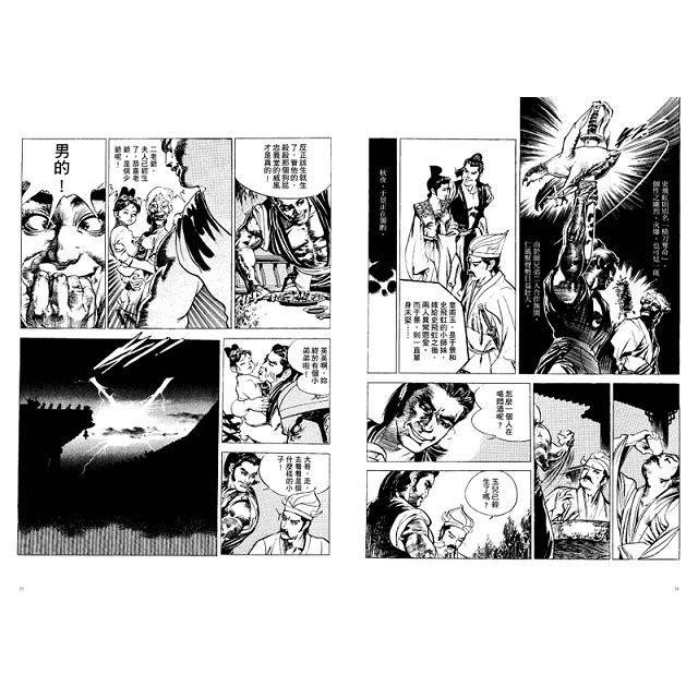 阿鼻劍:三○週年紀念合訂本