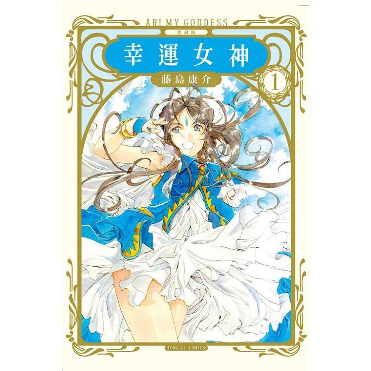 幸運女神 愛藏版 (首刷附錄版) 01