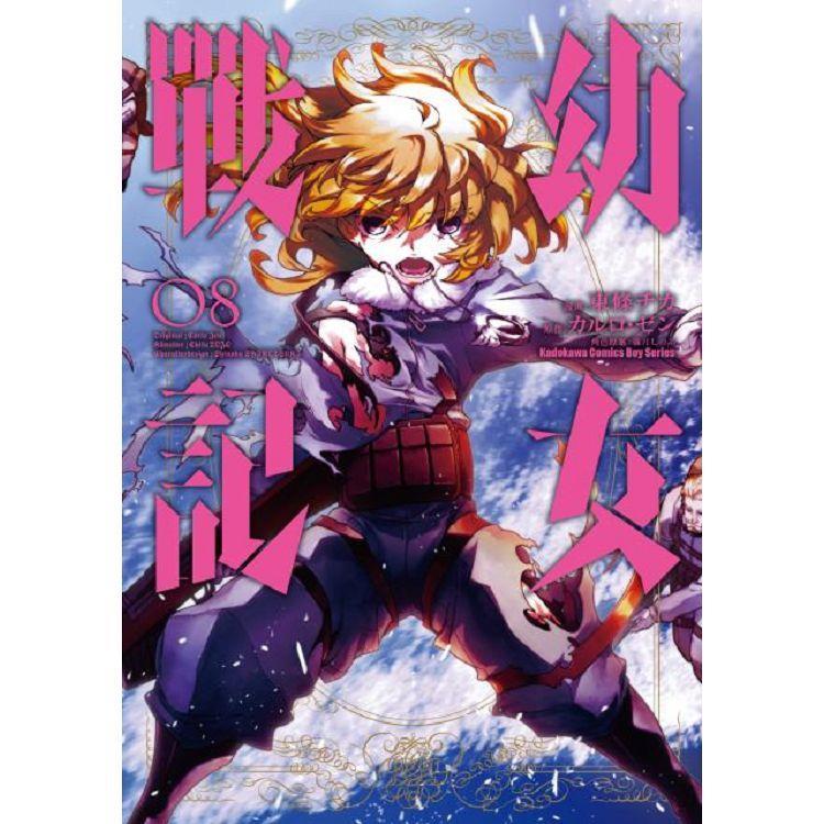 幼女戰記(8)漫畫