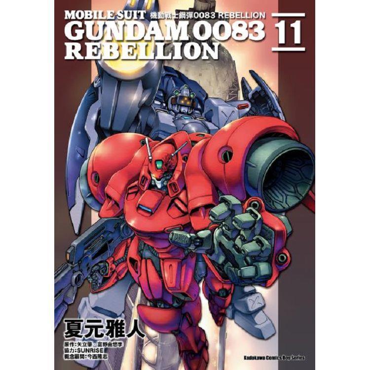 機動戰士鋼彈0083 REBELLION(11)