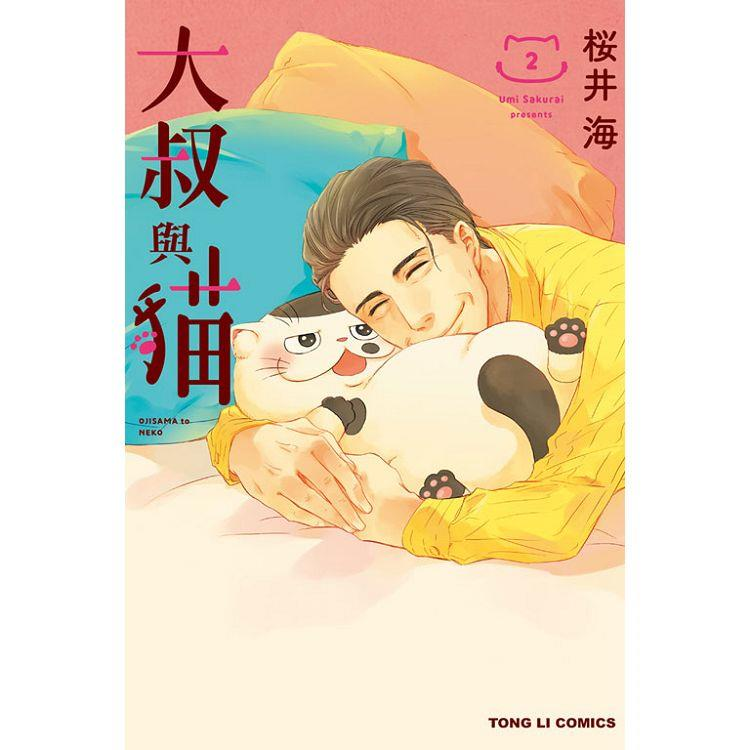 大叔與貓 (首刷附錄版) 02