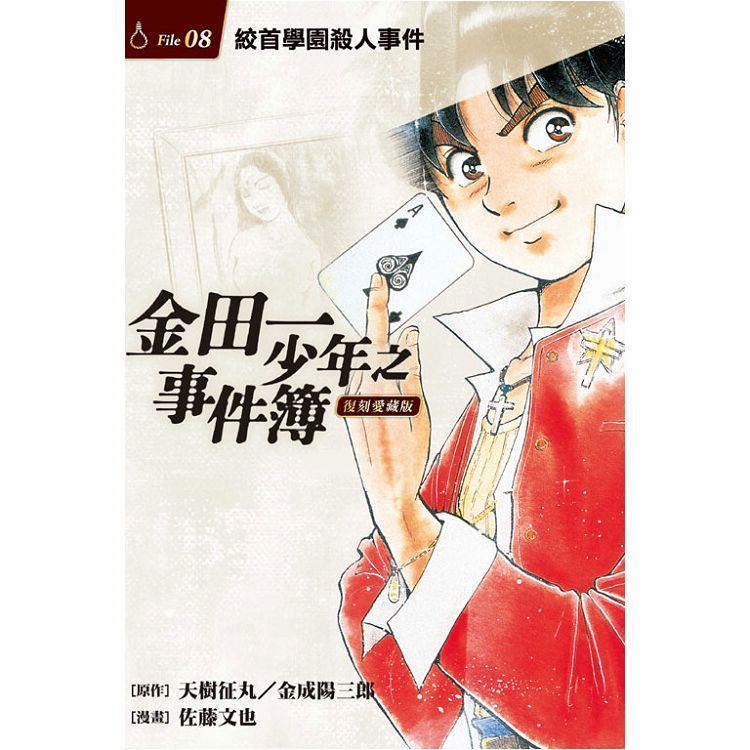 金田一少年之事件簿 復刻愛藏版 8.絞首學園殺人事件 (首刷附錄版)