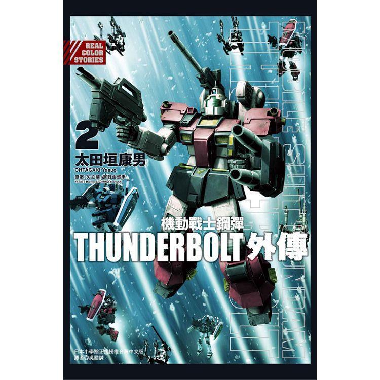 機動戰士鋼彈THUNDERBOLT 外傳 02