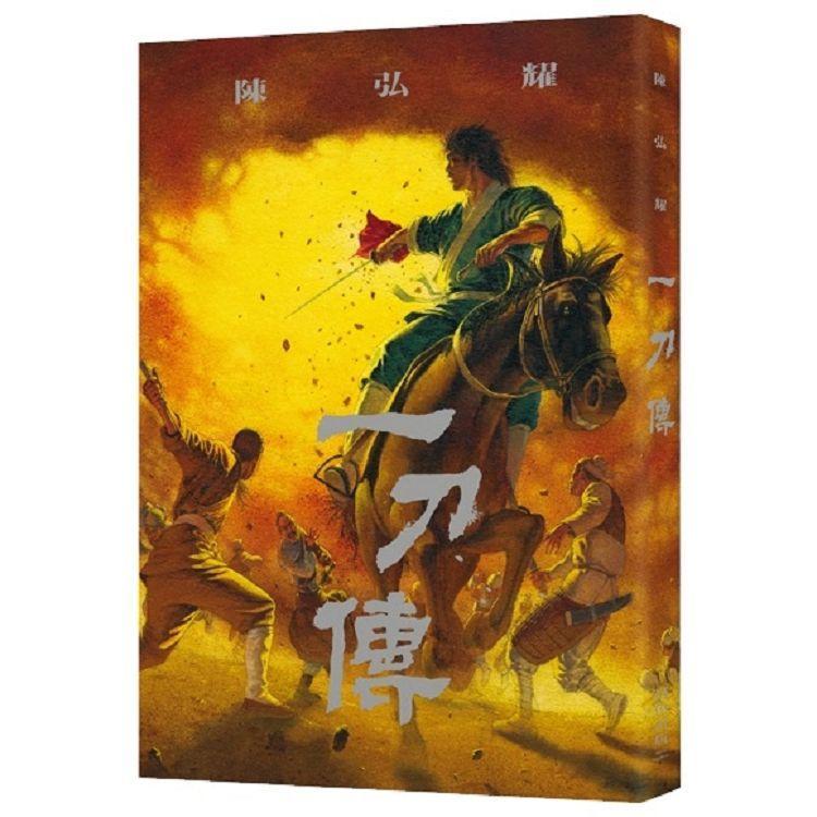 一刀傳(三十週年紀念新裝版)