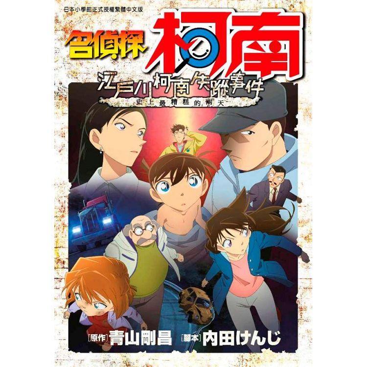 名偵探柯南 江戶川柯南失蹤事件~史上最糟糕的兩天~(全)