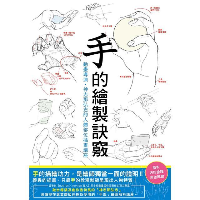 手的繪製訣竅:動畫導演‧神志那弘志的人體部位插畫講座