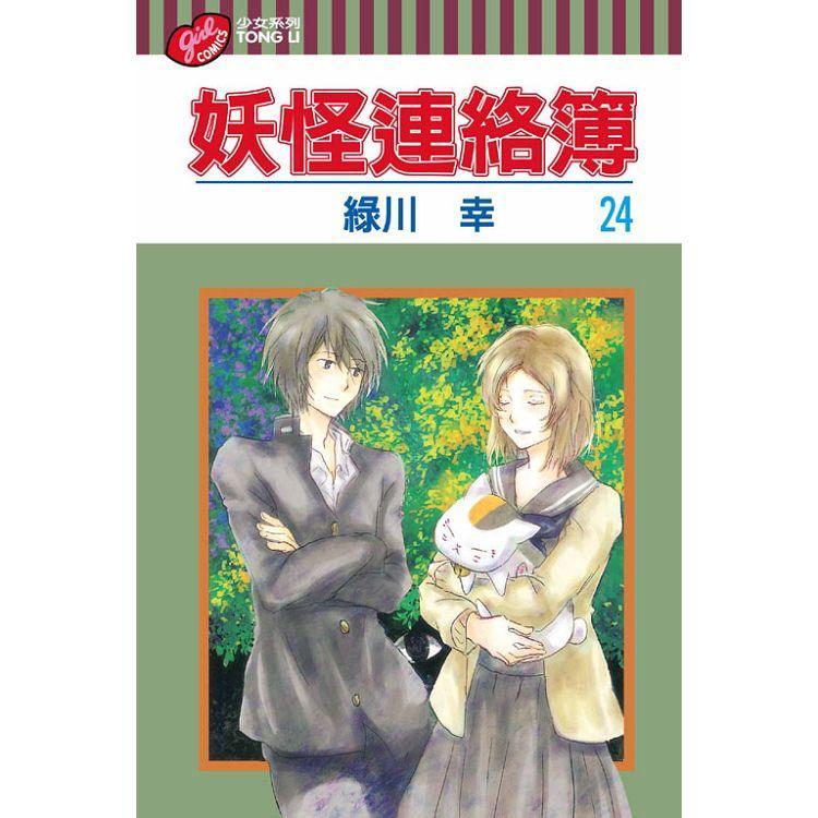 妖怪連絡簿 24