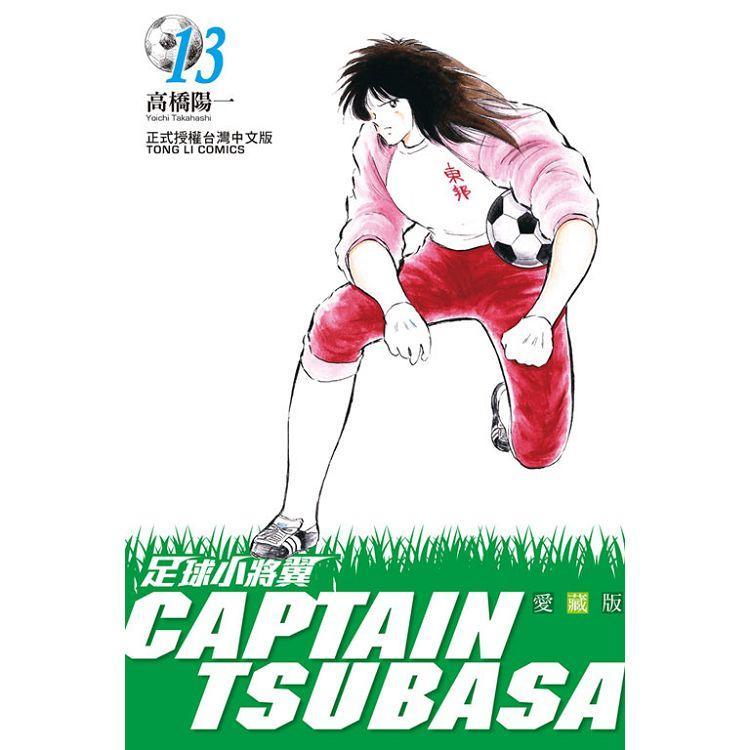 足球小將翼 愛藏版 (首刷附錄版) 13