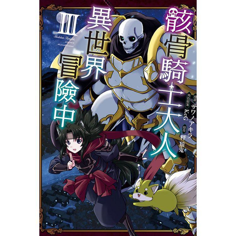 骸骨騎士大人異世界冒險中 03