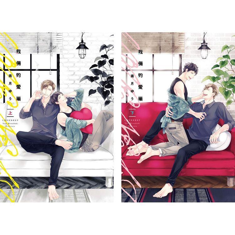我倆的愛巢 (首刷限定版)(全二冊)