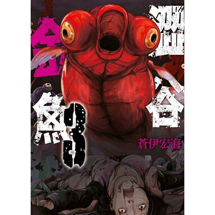 澀谷金魚(03)