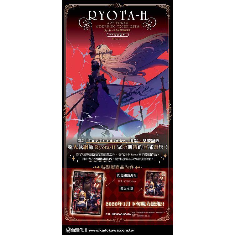 【特裝版】Ryota-H 作品與技術畫集