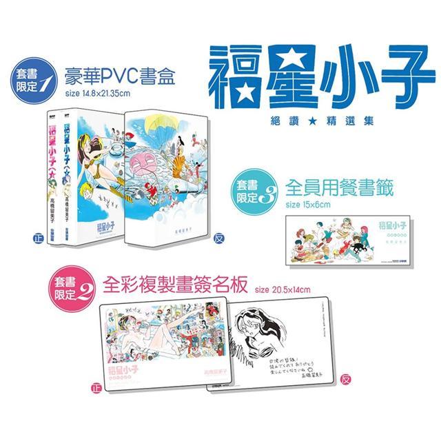 福星小子 絕讚★精選集盒裝版(全兩冊)
