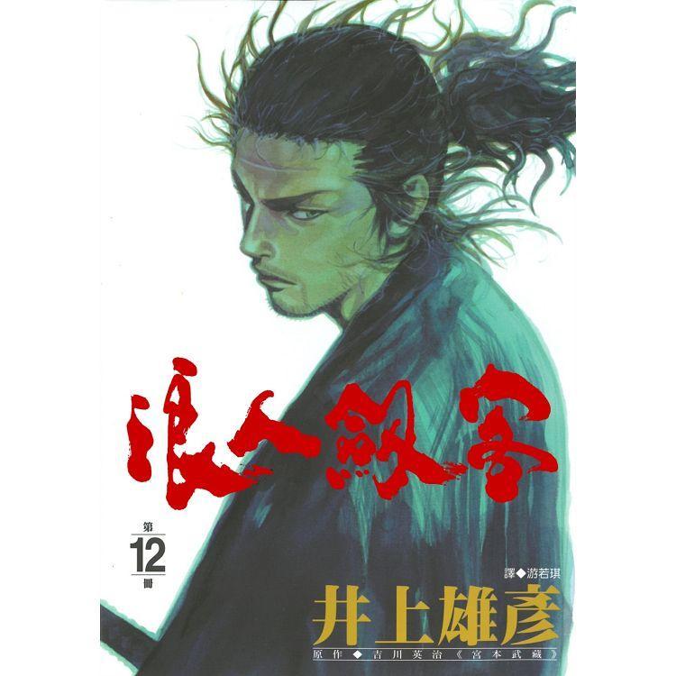 浪人劍客 12.
