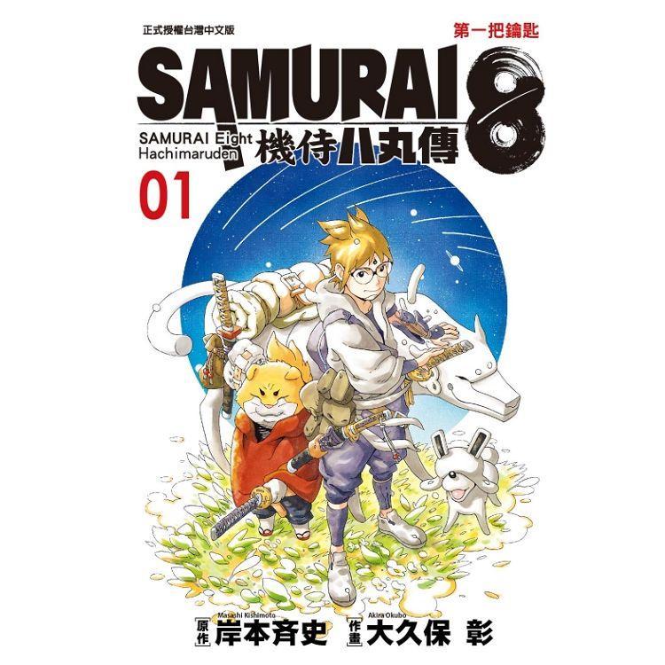 SAMURAI8~機侍 八丸傳01