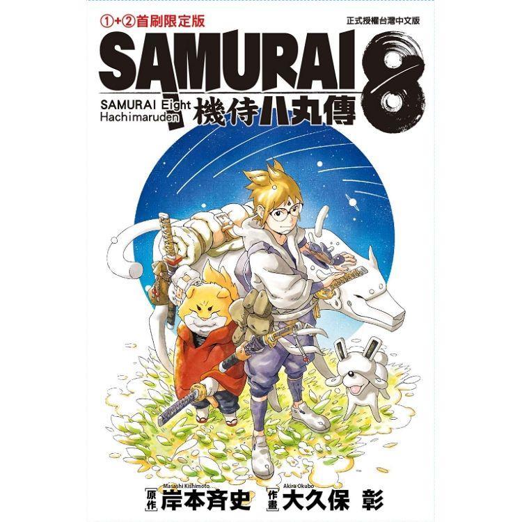 SAMURAI8~機侍 八丸傳01+02 (首刷限定版)