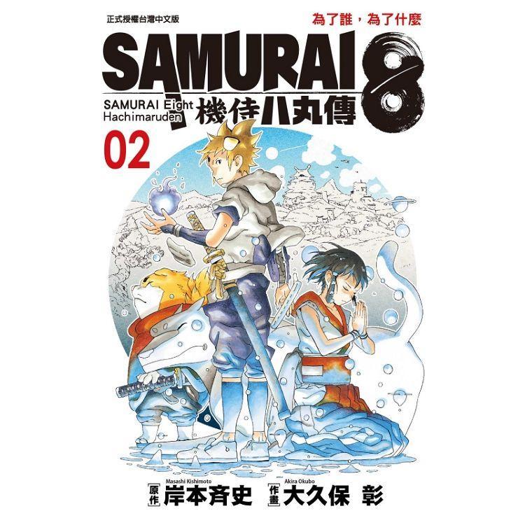 SAMURAI8~機侍 八丸傳02