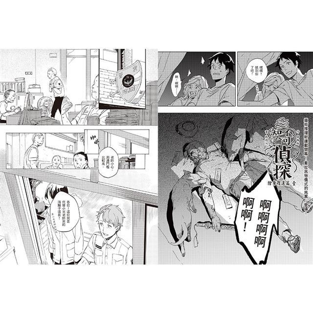 臺漫正著時!2019大回顧:CCC創作集20號