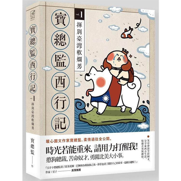 寶總監西行記1:揮別臺灣軟爛男