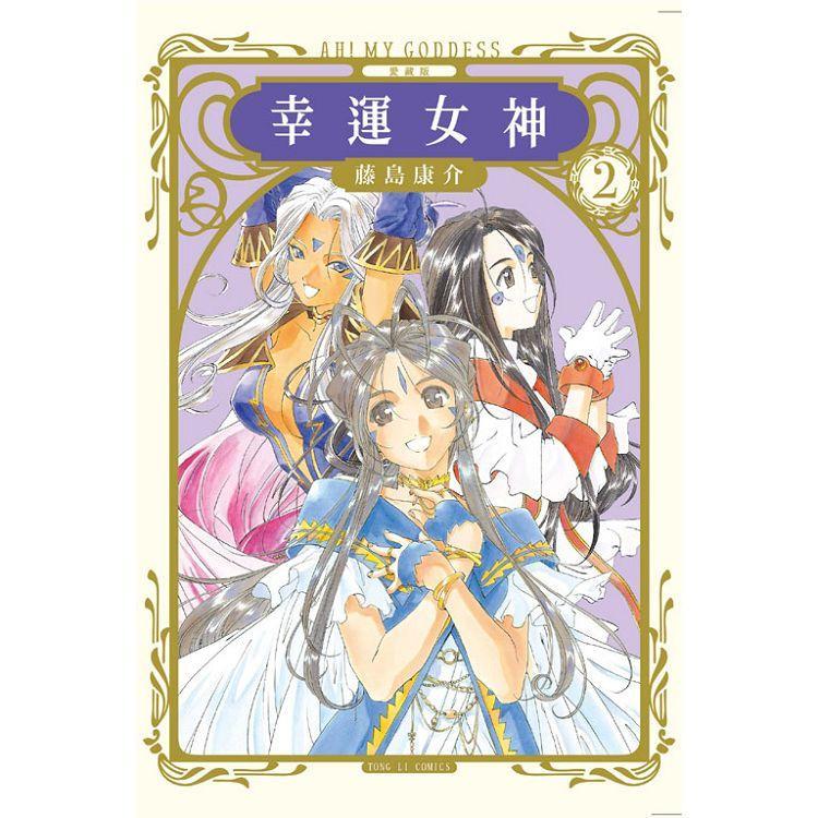 幸運女神 愛藏版 (首刷附錄版) 02