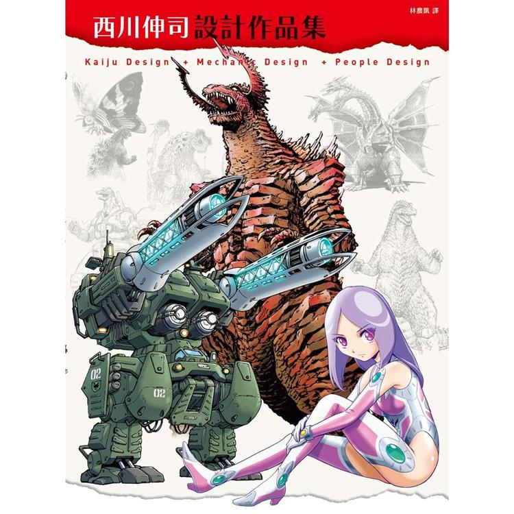 西川伸司設計作品集