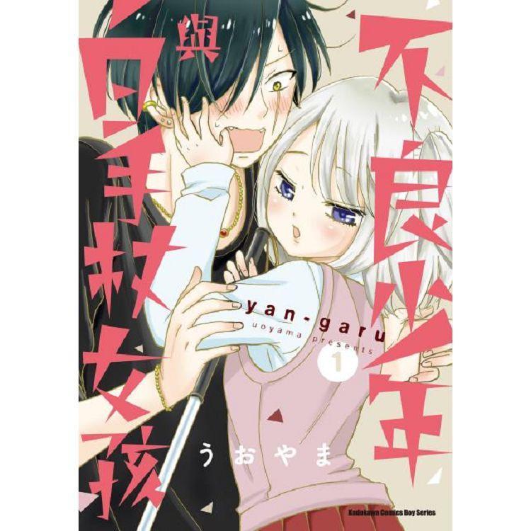 不良少年與白手杖女孩(1)