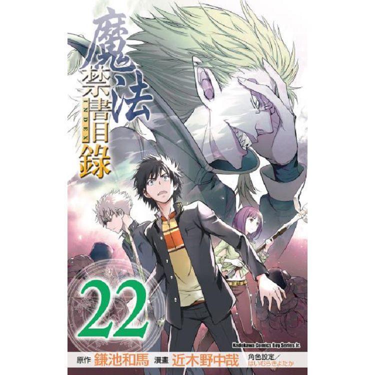 魔法禁書目錄(22)漫畫