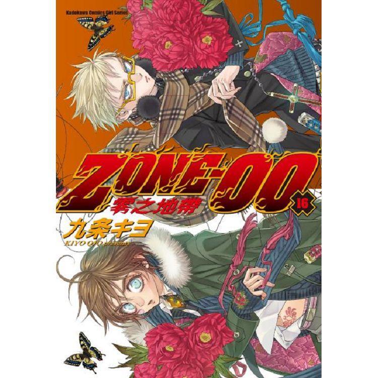 ZONE-00零之地帶(16)