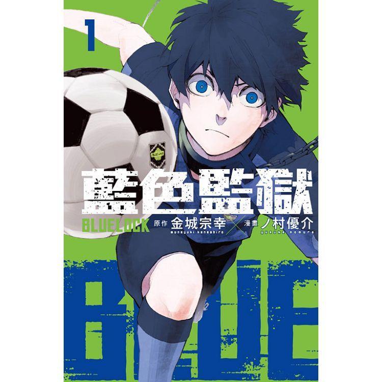 BLUE LOCK 藍色監獄 01