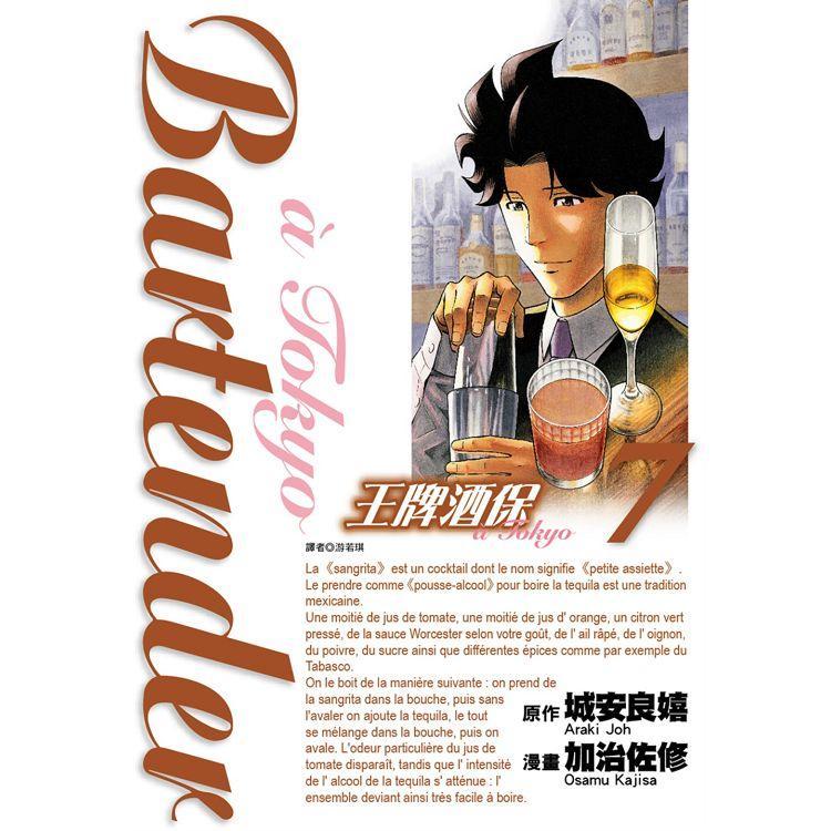 王牌酒保a Tokyo(07)