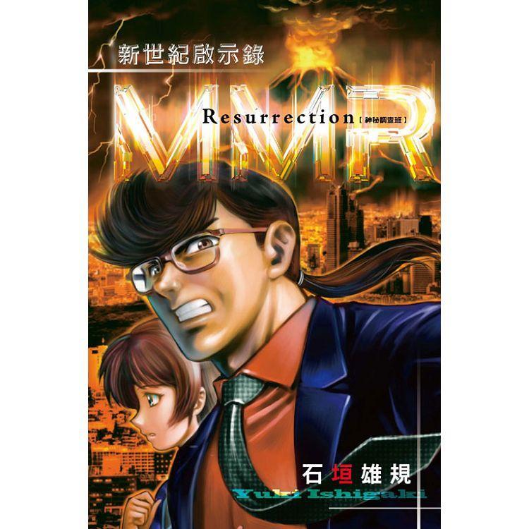 MMR神秘調查班 新世紀啟示錄 -全