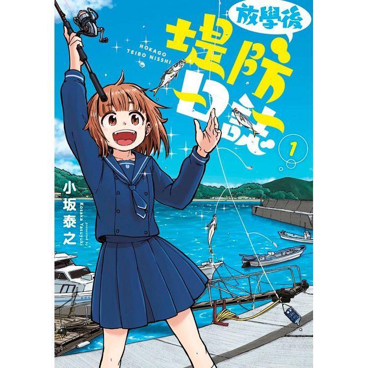 放學後堤防日誌(01)