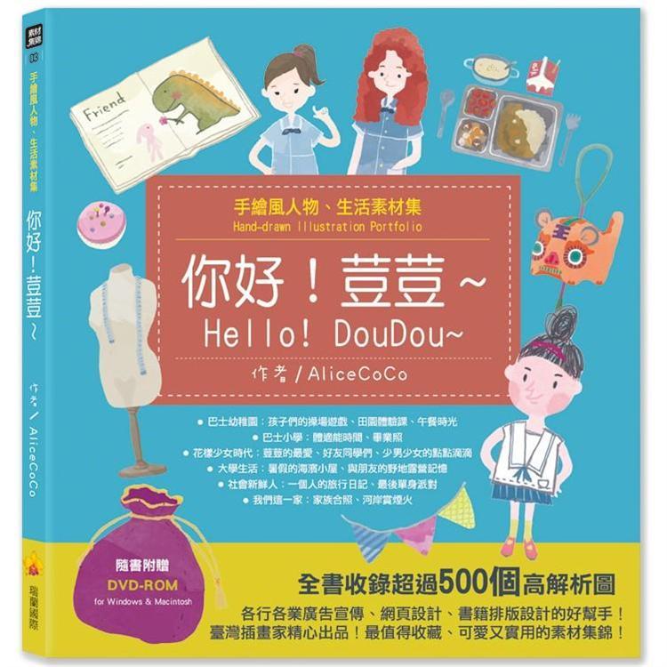 手繪風人物、生活素材集:你好!荳荳~(隨書附贈DVD-ROM for Mac & Windows)