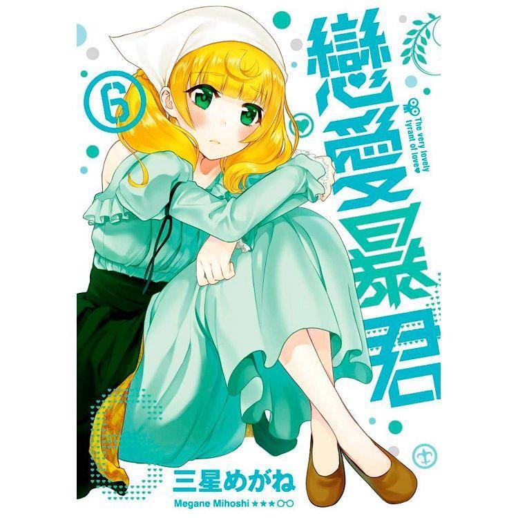 戀愛暴君(06)