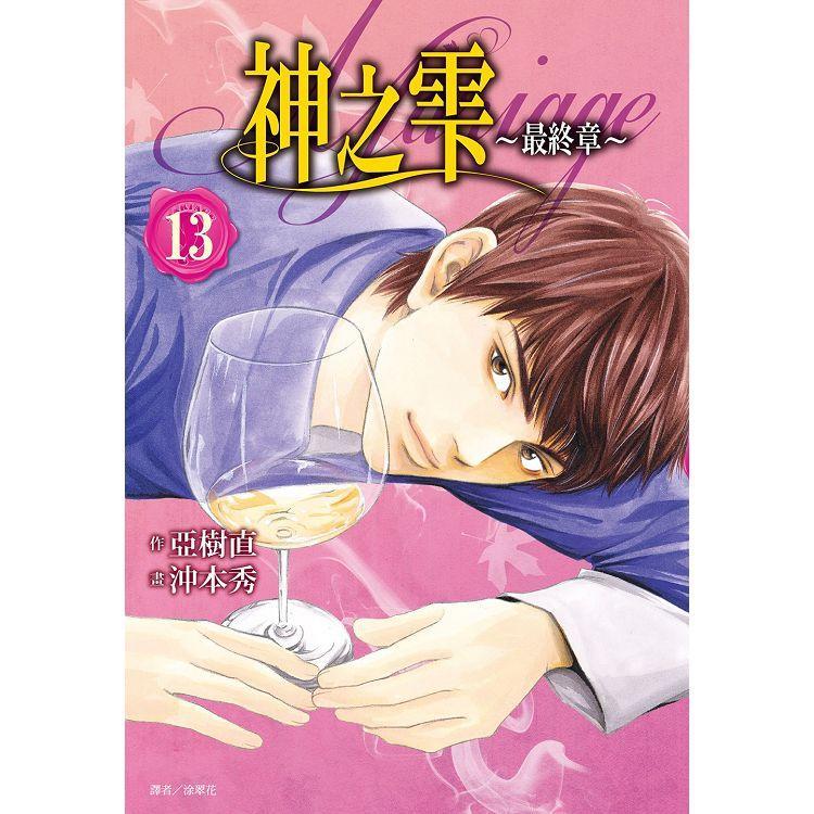 神之雫 最終章~Mariage~(13)