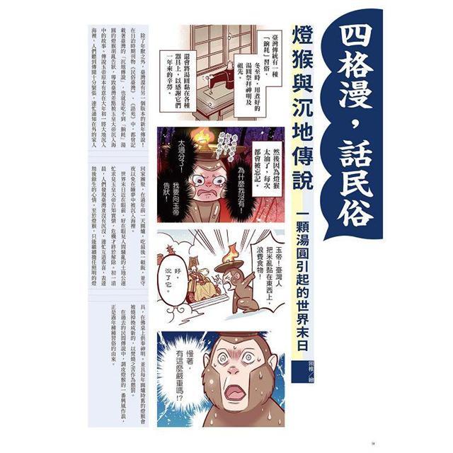 學習不難,漫畫搞定!:CCC創作集21號