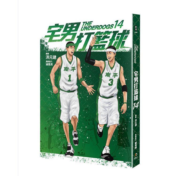 宅男打籃球第十四集