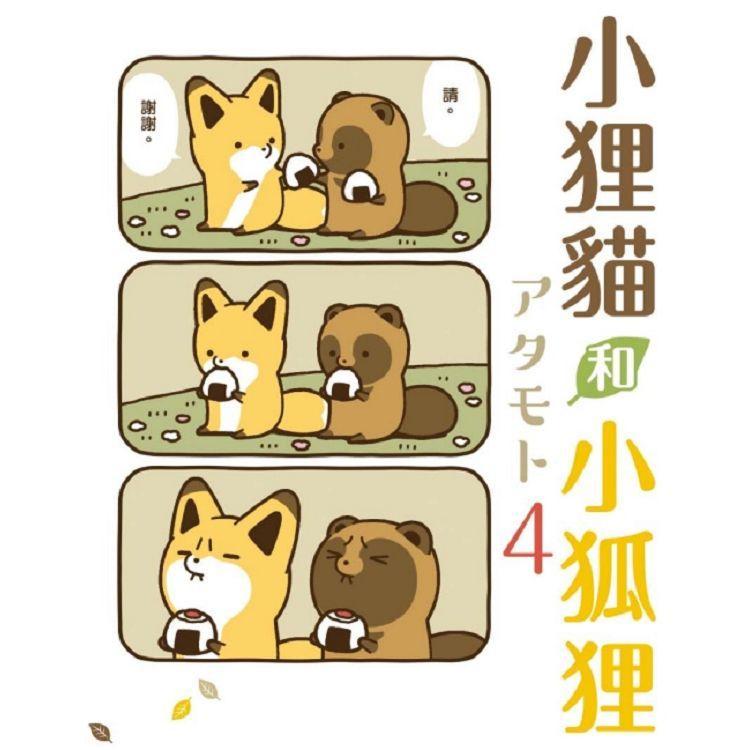 小狸貓和小狐狸 (首刷限定版) 04