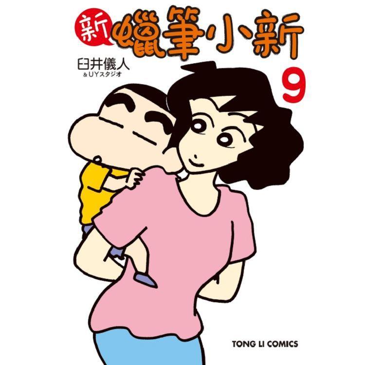 新 蠟筆小新 (首刷限定版) 09