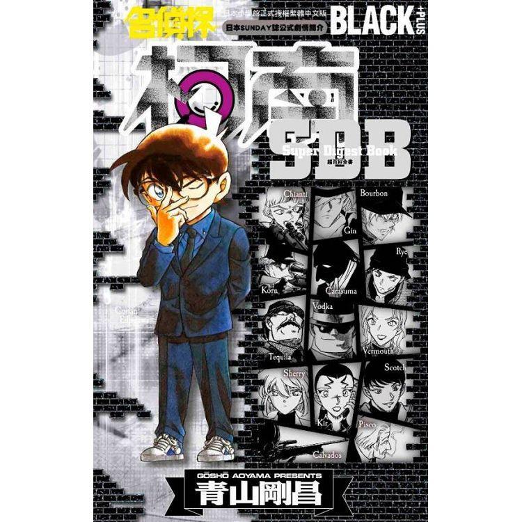名偵探柯南BLACK+PLUS超百科全書(全)