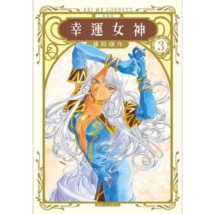 幸運女神 愛藏版 (首刷附錄版) 03