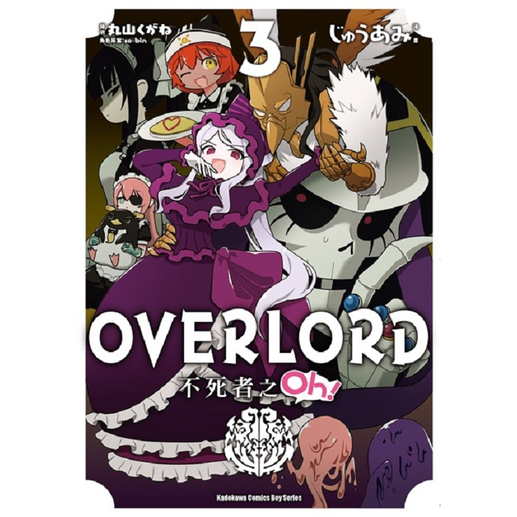 OVERLORD不死者之Oh!(3)漫畫