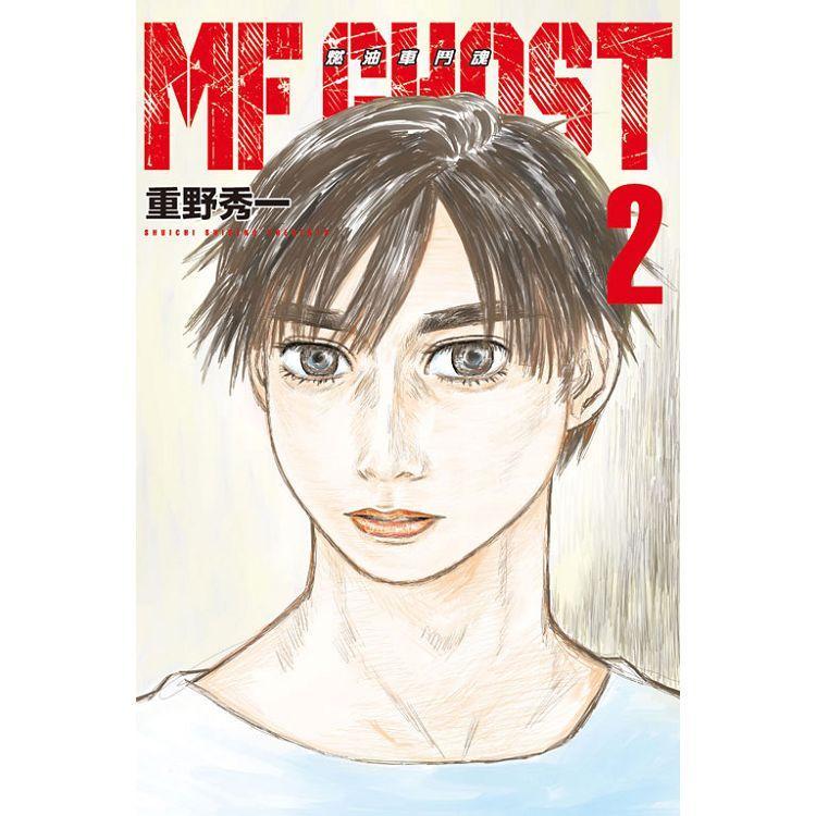 MF GHOST 燃油車鬥魂 02