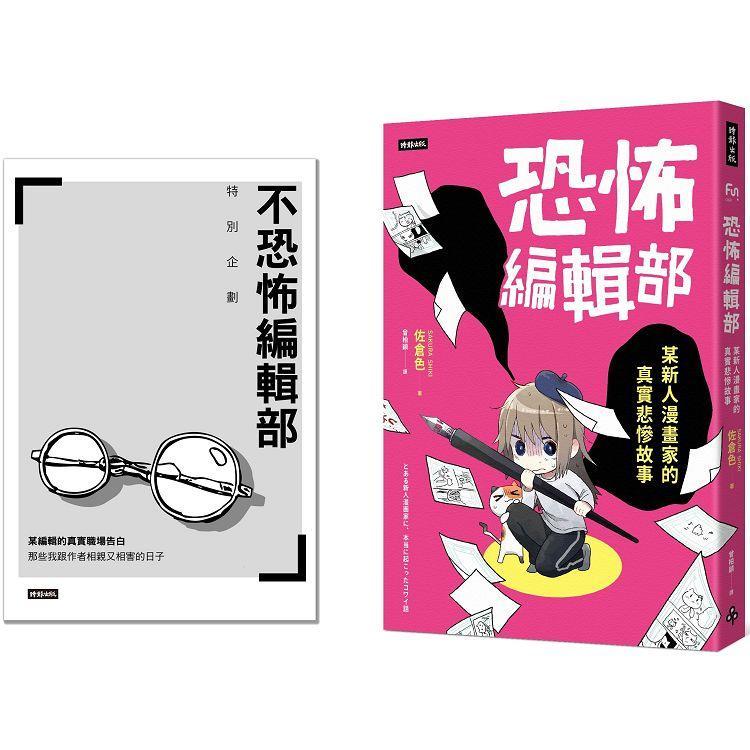 恐怖編輯部(限量別冊特裝版):某新人漫畫家的真實悲慘故事