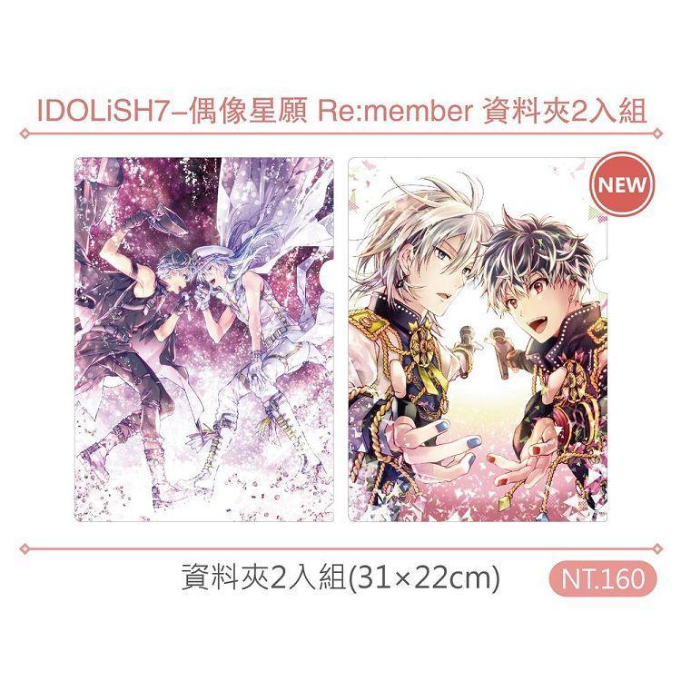 IDOLiSH7-偶像星願 Re:member 資料夾2入組